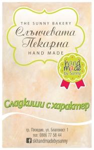 Slanchevata pekarna logo
